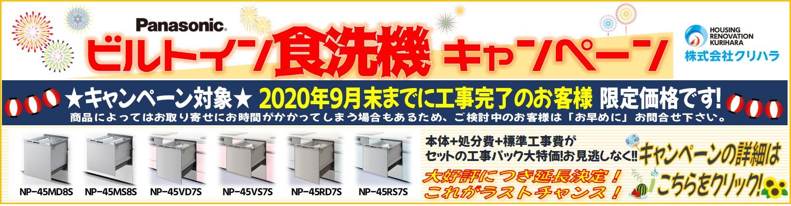 Panasonic ビルトイン食洗機キャンペーン♪