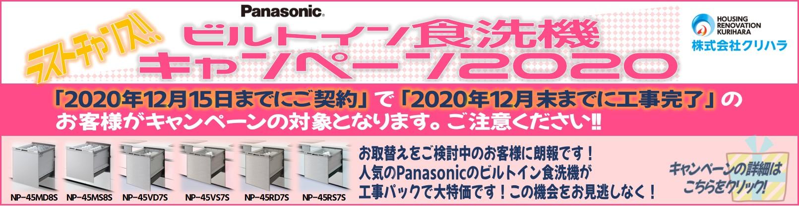 ラストチャンス!!Panasonicビルトイン食洗機キャンペーン2020