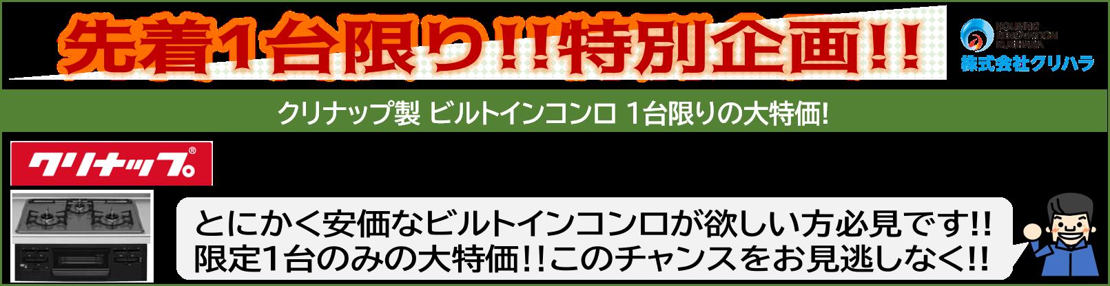 【緊急企画】【1台限り】クリナップ ビルトインコンロが工事パックで大特価!